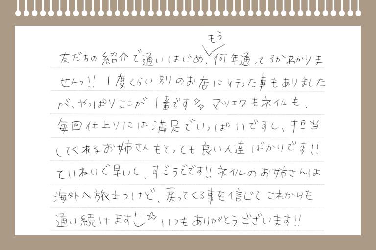 S.A様 20代