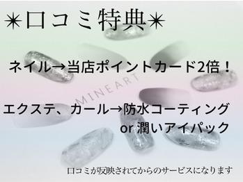 ★口コミ特典★