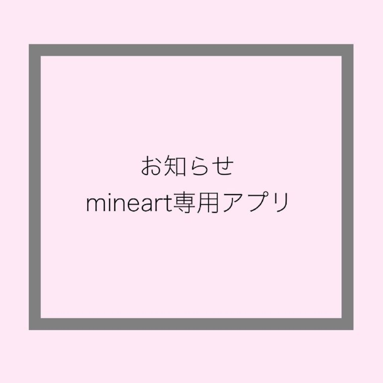 mineart専用マイコレアプリ♪